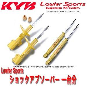新品同様 スズキ スイフト ZC21S 04 スイフト/11~09/04 KYB LOWFER カヤバ ショックアブソーバー ZC21S ショック LOWFER SPORTS(ローファースポーツ)一台分 WST5335R WST5335L WSF1078【送料無料】 KYB カヤバ ショックアブソーバー ショック LOWFER SPORTS ローファースポーツ 一台分 WST5335R WST5335L WSF1078, 石垣島のみやげ館:081c3018 --- iplounge.minibird.jp