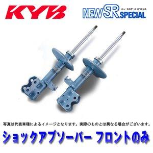 【メール便不可】 ホンダ ストリーム RN6 KYB 06/07~ KYB カヤバ カヤバ ショックアブソーバー SR ショック NEW SR SPECIAL(NEW SRスペシャル)フロントのみ NST5401R NST5401L KYB カヤバ ショックアブソーバー ショック NEW SR SPECIAL(NEW SRスペシャル)フロントのみ NST5401R NST5401L, 時宝堂:d9caaeb1 --- blog.tiendaswipe.com