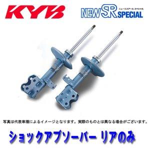 非常に高い品質 トヨタ ターセル NL50 94/09~96/08 KYB カヤバ ショックアブソーバー ショック NEW SR SPECIAL(NEW SRスペシャル)リアのみ NSG9063, APOA 8980732a