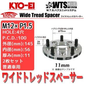 【年中無休】 KYO-EI 2枚1セット ワイドトレッドスペーサー スペーサー 11mm M12×P1.5(4穴) PCD:100 2枚1セット キョーエイ ツライチ W.T.S. ハブユニットシステム ワイトレ スペーサー ツライチ 4011W1-56 PCD:100 M12×P1.5(4穴) 厚み:11mm KYO-EI(キョーエイ) ワイドトレッドスペーサー 2枚1セット W.T.S. ハブユニットシステム ワイトレ スペーサー ツライチ 4011W1-56, 緑町:8cb02955 --- fukuoka-heisei.gr.jp