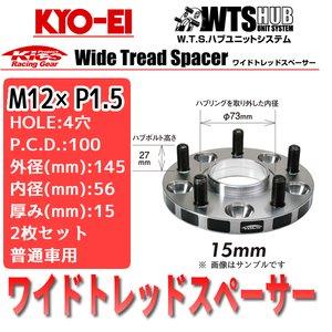 定番 KYO-EI ワイトレ ワイドトレッドスペーサー 15mm M12×P1.5(4穴) PCD:100 2枚1セット キョーエイ W.T.S. ハブユニットシステム ツライチ キョーエイ ワイトレ スペーサー ツライチ 4015W1-56 PCD:100 M12×P1.5(4穴) 厚み:15mm KYO-EI(キョーエイ) ワイドトレッドスペーサー 2枚1セット W.T.S. ハブユニットシステム ワイトレ スペーサー ツライチ 4015W1-56, ホスピマート:292330b4 --- cartblinds.com