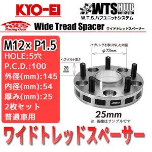 売り切れ必至! KYO-EI ワイドトレッドスペーサー 25mm M12×P1.5(5穴) PCD:100 2枚1セット キョーエイ W.T.S. ハブユニットシステム ワイトレ スペーサー ツライチ 5025W1-54, サプリメントハウス 11b692e4