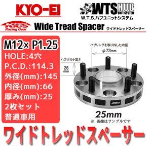 珍しい KYO-EI ワイドトレッドスペーサー 25mm M12×P1.25(4穴) PCD:114.3 2枚1セット キョーエイ W.T.S. ハブユニットシステム ワイトレ スペーサー ツライチ 4125W3-66, 岡部町 1b6439c8