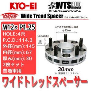 新発売 KYO-EI ワイドトレッドスペーサー 30mm KYO-EI 30mm M12×P1.25(4穴) M12×P1.25(4穴) PCD:114.3 2枚1セット キョーエイ W.T.S. ハブユニットシステム ワイトレ スペーサー ツライチ 4130W3-67 PCD:114.3 M12×P1.25(4穴) 厚み:30mm KYO-EI(キョーエイ) ワイドトレッドスペーサー 2枚1セット W.T.S. ハブユニットシステム ワイトレ スペーサー ツライチ 4130W3-67, 大分県:c891a70c --- abizad.eu.org
