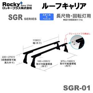【超歓迎された】 ルーフキャリア ロッキー ミツビシ ロッキー ミニキャブトラック ルーフキャリア 標準ルーフ U10T ~H11.1・40T系 ~H11.1 SGR-01 SGRシリーズ 長尺物タイプ, 阿波郡:e1f16322 --- pyme.pe