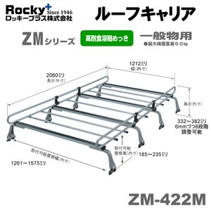 人気 ルーフキャリア ワゴン ロッキー ZM-422M HM1・2系 ホンダ バモス ワゴン HM1・2系 H11.6~ ZM-422M ZMシリーズ 一般物用, w.p.c/KiU OFFICIAL SHOP:15ae8c66 --- parker.com.vn