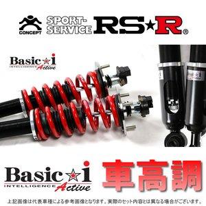 激安通販新作 車高調 RS-R トヨタ クラウン GRS200 GRS200 (FR) 20 RS-R/2~22 車高調/1 Basic☆i Active BAIT290MA 送料無料 Basic☆i Active, 南安曇郡:4c4c9800 --- sameerescorts.com