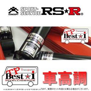 【予約】 車高調 RS-R トヨタ ハイエースバン TRH200V TRH200V (FR) 車高調 16/8~ ハイエースバン TP Best☆i TPT777S2B 送料無料 TP Best☆i, 美馬郡:a6a1db44 --- pyme.pe