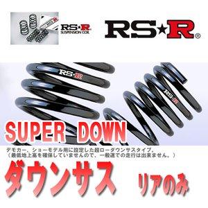 店舗良い RSR RS-R H24/9~ ダウンサス SUPER スズキ リアのみ ワゴンR スティングレー MH34S H24/9~ FF RS★R SUPER DOWN S171SR リアのみ RS-R ローダウン サス スズキ ワゴンR スティングレー MH34S S171SR RS★R SUPER DOWN RS-R ローダウン スプリング ダウンサス サスペンション RSR, 靴チヨダ:0f77e1d0 --- ardhaapriyanto.com
