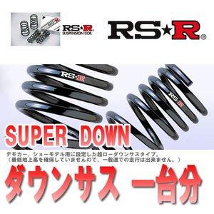 ★決算特価商品★ RSR RS-R ダウンサス ホンダ ゼスト JE1 H18/3~ FF RS★R SUPER DOWN H006S 一台分 RS-R ローダウン サス, 浦河町 3e4fff26