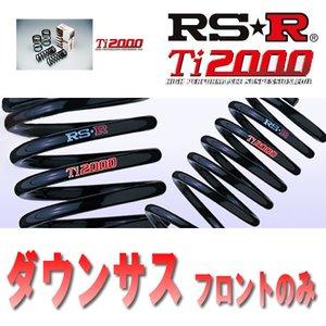 【お気に入り】 RSR H24/12~H25/12 RS-R ローダウン ダウンサス トヨタ クラウン GRS210 H24/12~H25/12 トヨタ FR Ti2000 DOWN T950TDF フロントのみ RS-R ローダウン サス トヨタ クラウン GRS210 T950TDF Ti2000 DOWN RS-R ローダウン スプリング ダウンサス サスペンション RSR, ditzy:50e429aa --- mashyaneh.org