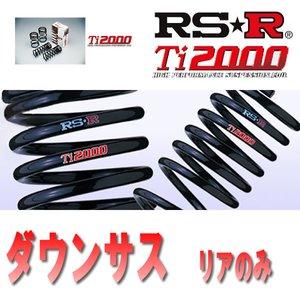 最先端 RSR RS-R ダウンサス トヨタ マークII JZX81 H2 RSR/8~H4/9 DOWN リアのみ FR Ti2000 DOWN T132TDR リアのみ RS-R ローダウン サス トヨタ マークII JZX81 T132TDR Ti2000 DOWN RS-R ローダウン スプリング ダウンサス サスペンション RSR, 包丁のトギノン:611396b1 --- profil41.de