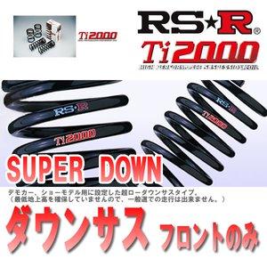 超可爱の RSR RS-R RS-R ダウンサス ホンダ ビガー RS-R CB5 H1 SUPER/10~H6/1 FF Ti2000 SUPER DOWN H114TSF フロントのみ RS-R ローダウン サス ホンダ ビガー CB5 H114TSF Ti2000 SUPER DOWN RS-R ローダウン スプリング ダウンサス サスペンション RSR, 家具雑貨ecrin:80363bd5 --- showyinteriors.com
