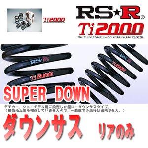 【最安値挑戦】 RSR RS-R ダウンサス ダイハツ タントエグゼ L455S H21/12~ FF Ti2000 SUPER DOWN D108TSR リアのみ RS-R ローダウン サス, あんしんライフ 409472eb