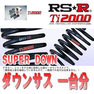 【大放出セール】 RSR RS-R H26/10~ ダウンサス トヨタ エスクァイア ZRR80G H26/10~ 一台分 ローダウン FF Ti2000 SUPER DOWN T930TS 一台分 RS-R ローダウン サス 送料無料 トヨタ エスクァイア ZRR80G T930TS Ti2000 SUPER DOWN RS-R ローダウン スプリング ダウンサス サスペンション RSR, アドバンス通販:62cc9133 --- extremeti.com