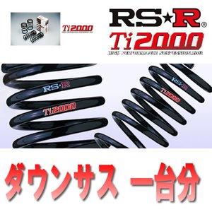 大きい割引 RSR RS-R ダウンサス DOWN トヨタ 一台分 エスティマ MCR30W H15/5~H17 Ti2000/12 FF Ti2000 DOWN T735TW 一台分 RS-R ローダウン サス 送料無料 トヨタ エスティマ MCR30W T735TW Ti2000 DOWN RS-R ローダウン スプリング ダウンサス サスペンション RSR, クスグン:23573e63 --- strange.getarkin.de
