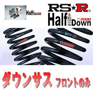 RSR RS-R ダウンサス ダイハツ ムーヴコンテ L585S 20/8~ 4WD Ti2000 HALF DOWN D151THDF フロントのみ RS-R ローダウン サス