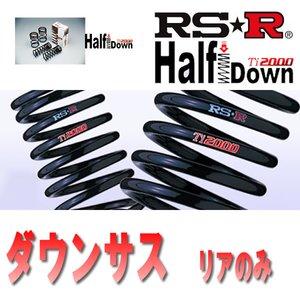 トミカチョウ RSR RS-R ダウンサス トヨタ ヴォクシー AZR65G H13 T657THDR リアのみ 4WD/11~H15/7 4WD Ti2000 HALF DOWN T657THDR リアのみ RS-R ローダウン サス トヨタ ヴォクシー AZR65G T657THDR Ti2000 HALF DOWN RS-R ローダウン スプリング ダウンサス サスペンション RSR, edoya-web:fce1b869 --- dpu.kalbarprov.go.id