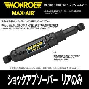 新規購入 マツダ ボンゴフレンディー SG5W/SGE3 95/5~06/4/SGEW/SGL3 ショック/SGL5/SGLR モンロー/SGLW 95/5~06/4 Monroe モンロー ショックアブソーバー ショック リアのみ MAX-AIR MGR122B Monroe モンロー ショックアブソーバー MAX-AIR ショック リア左右 ボンゴフレンディー SG5W/SGE3/SGEW/SGL3/SGL5/SGLR/SGLW MGR122B, コンタクトレンズギャラリー:e1d5330d --- mashyaneh.org