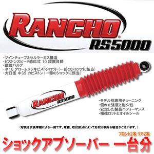 正規品 ダッジ ピックアップラム/W モデル 94~01 4WD 4WD 94~01 ランチョ ランチョ ショックアブソーバー 一台分 RS5197 RS5262, Our.s:e3cdc522 --- pyme.pe
