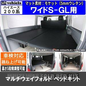 低価格の ベッドキット トヨタ トヨタ ハイエース200系 ワイドS-GL 素材:モケット(5mmウレタンのみ) 高さ調整:5段階調整 UI-vehicle(ユーアイビークル) マルチウェイフォルドベッドキット ベッドキット 日本製 日本製 車中泊 車検対応 UI-vehicle(ユーアイビークル) マルチウェイフォルドベッドキット 素材:モケット(5mmウレタンのみ) 高さ調整:5段階調整 トヨタ ハイエース200系 ワイドS-GL 車中泊 車検対応, CRAY TOKYO:c04df65d --- kmbusiness.com.br