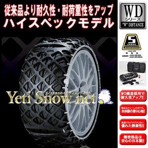 人気の ボルボ(VOLVO) 850 E-8B5254 タイヤチェーン 195/60R15 195/60R15 品番:1288WD イエティスノーネット WDシリーズ ボルボ(VOLVO) タイヤチェーン 非金属 イエティ スノーネット タイヤチェーン 非金属 イエティ スノーネット Yeti Snow net ボルボ(VOLVO) 850 E-8B5254 195/60R15 1288WD イエティスノーネット WDシリーズ, 久瀬村:609960b9 --- frmksale.biz