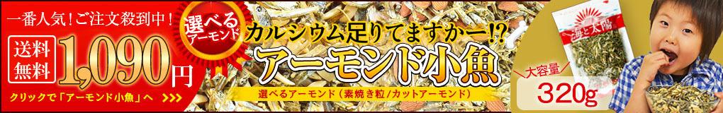 ★AF横長バナー1090円