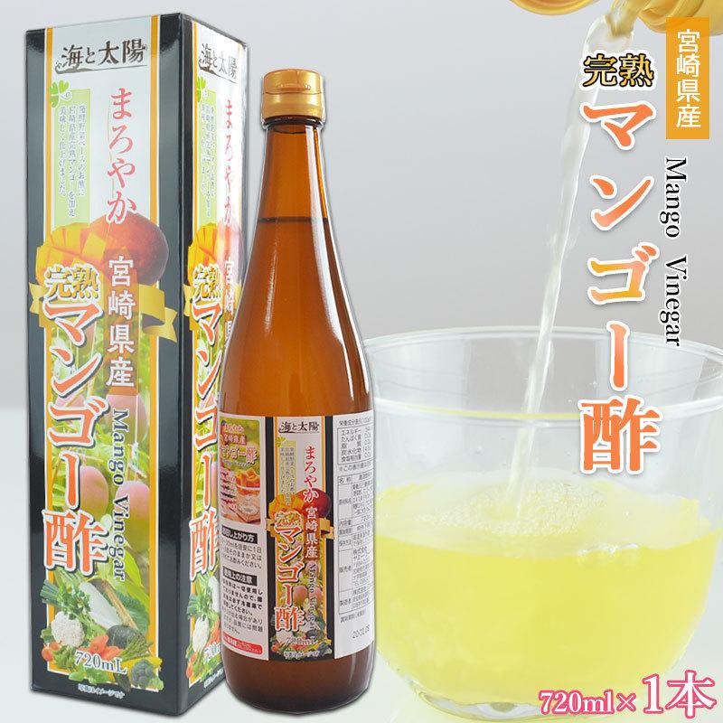 マンゴー酢