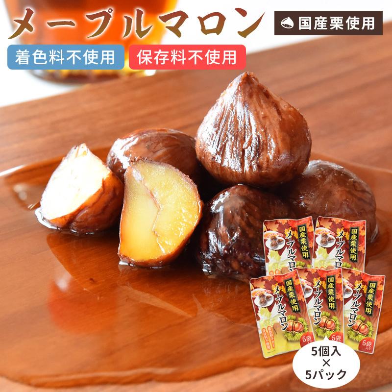 メープルマロン(5個入り×5パック)