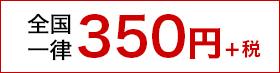 全国一律350円+税