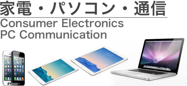 家電・パソコン・通信