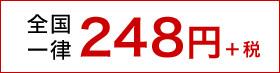 全国一律248円