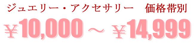 価格帯別★10000円~14999円