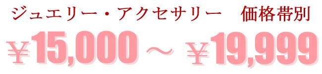 価格帯別★15000円~19999円