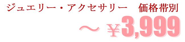 価格帯別★~3999円