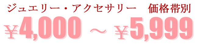 価格帯別★4000円~5999円