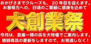 最大80%OFF★大創業祭開催中!