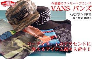 VANS・バンズ