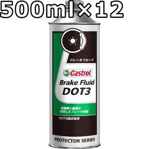 【福袋セール】 カストロール ブレーキフルード DOT3 500ml×12 送料無料 時間指定 カストロール Castrol Brake 送料無料 Fluid Brake ブレーキオイル/ Castrol/ DOT3/ 500mlx12/, オオノチョウ:bf760d17 --- agenklg.co.id