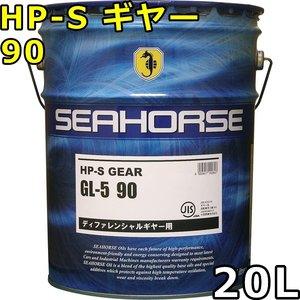 【限定特価】 シーホース HP-S ギヤー 90 GL-5 鉱物油 20L 送料無料 SEAHORSE HP-S GEAR, 上北町 e9a29592