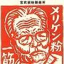讃岐うどんの老舗 宮武讃岐製麺所