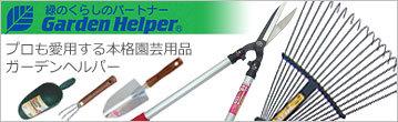 園芸道具 Garden Helper(ガーデンヘルパー)