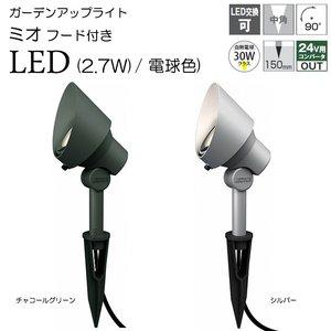 ファッションデザイナー ガーデンライト 庭園灯 LED 12V ガーデンアップライト ミオ 2.7W フード 電球色 (シルバー / チャコールグリーン) スポットライト 照明 屋外 看板 演出照明 外灯 照明器具 おしゃれ, 珍しい 6e9cbf1e