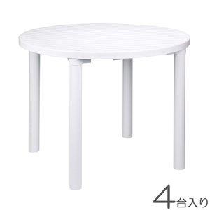 肌触りがいい ガーデン テーブル カフェテーブル 丸型 直径900 ポリプロピレン樹脂 パラソル穴付 ホワイト 白 4台入り1ケース単位 軽量 屋外 雨ざらし 組み立て式, キタカツラギグン 2673778c