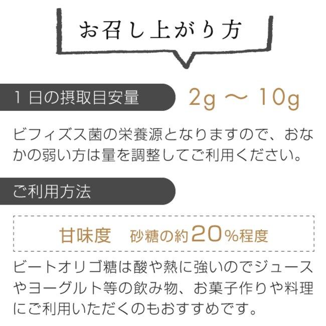 ビート オリゴ 糖