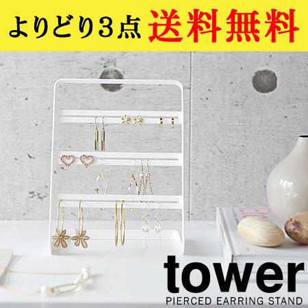 【ピアス スタンド】ピアススタンド タワー tower/ピアススタンド ホワイト ピアスス.
