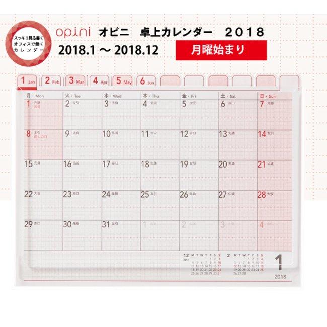 シャチハタオピニ 卓上カレンダー2018年版月曜始まりメール便で送料無料