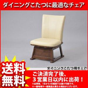 【初売り】 『ダイニングこたつ用チェア』(KCO-1) 幅50cm 奥行き59cm 高さ78.5cm 座面高さ40cm』 ダイニングこたつ用チェア 送料無料 こたつ用いす こたつ椅子 こたつチェア 天然木 木製 ブラウン シンプル 法人OK 組立品 10P27May16, ウドノムラ 9cc4a059