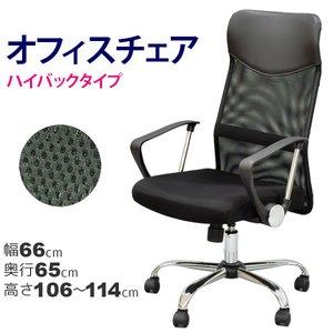 【国内在庫】 『OAチェア オフィスチェア 事務用椅子』座面高さ45.5cm~53.5cm キャスターチェア キャスター椅子 キャスター付き椅子 パソコンチェア 事務椅子 事務イス 事務いす 事務 椅子 キャスター付き 肘付き 肘掛 おすすめ おしゃれ 学習椅子 デスクチェア ブラック(黒)(GEHL-300), アウトレット ひょうたん島 338d9fcc