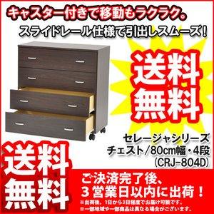 日本最大級 『セレージャシリーズ・チェスト』 幅80cm 奥行き40cm 高さ84cm 4段チェスト 送料無料 MDF&パーチクルボード シンプル チェスト たんす タンス 箪笥 寝室 ベッドルーム キャスター付き 組立品 10P27May16, サヌキシ 832df356